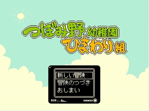 himawari2014_title.JPG