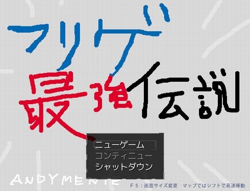 freegame_legend_title.JPG