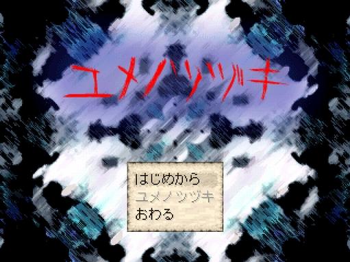 yumeno_title.JPG