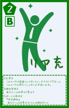 bakuhatusiro_card.JPG