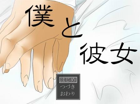 bokutokanojo.JPG