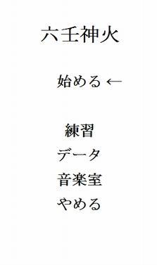 rikujinn_title.JPG