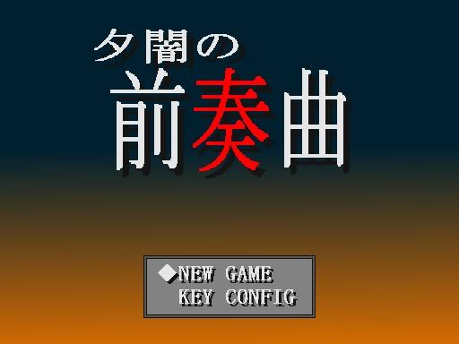 yuuyami_title.JPG