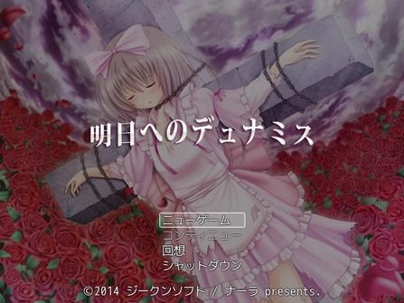 dunamisu_title.JPG