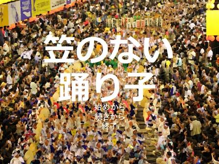 kasanonai_title.JPG