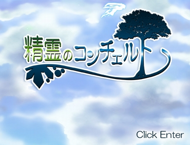 seireinokon_title.JPG