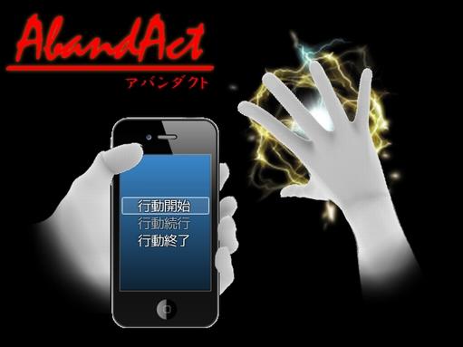 AbandAct.JPG